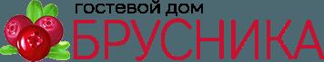 """Гостевой дом """"Брусника"""""""