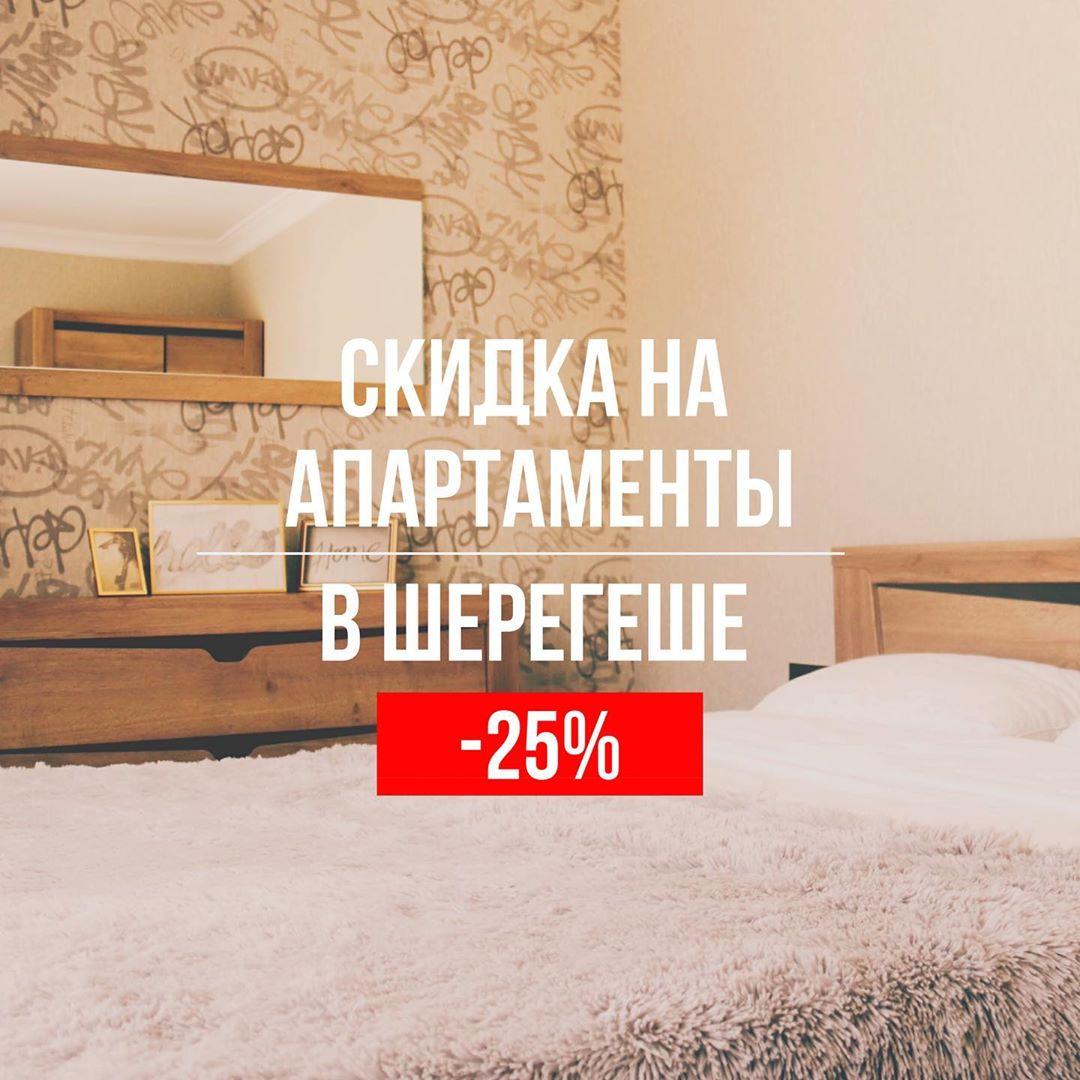 Дарим скидку 25%
